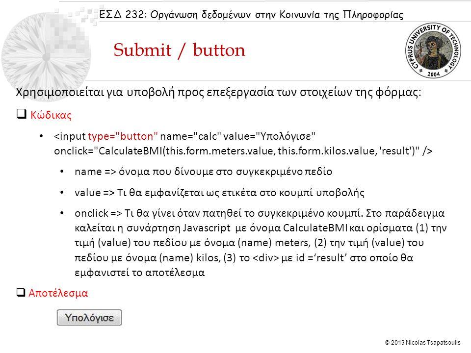 ΕΣΔ 232: Οργάνωση δεδομένων στην Κοινωνία της Πληροφορίας © 2013 Nicolas Tsapatsoulis Χρησιμοποιείται για υποβολή προς επεξεργασία των στοιχείων της φ