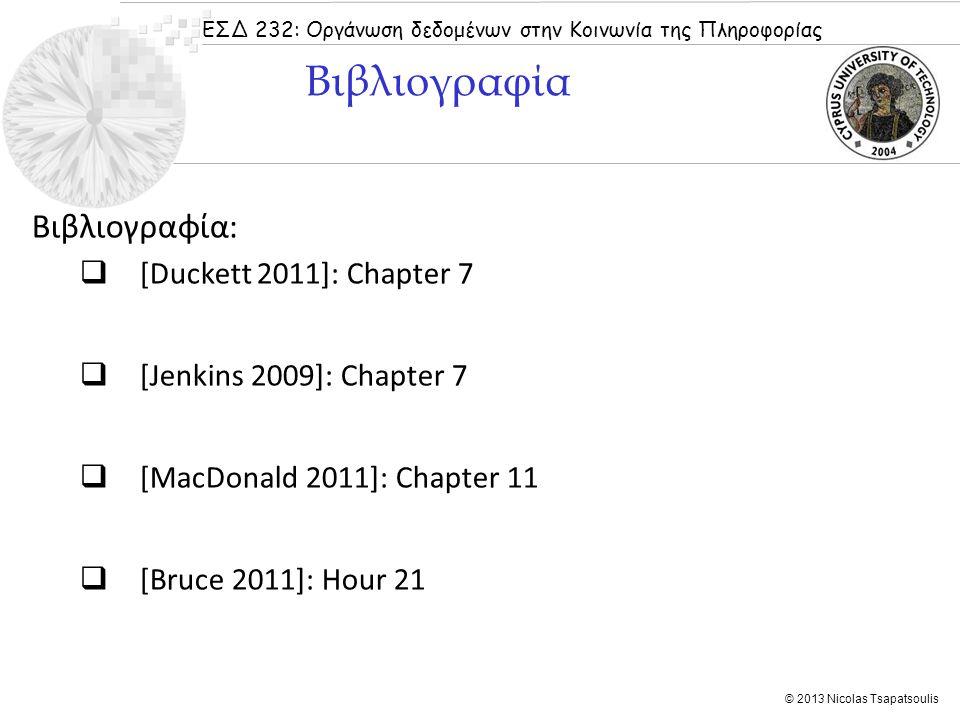 ΕΣΔ 232: Οργάνωση δεδομένων στην Κοινωνία της Πληροφορίας © 2013 Nicolas Tsapatsoulis Βιβλιογραφία:  [Duckett 2011]: Chapter 7  [Jenkins 2009]: Chap