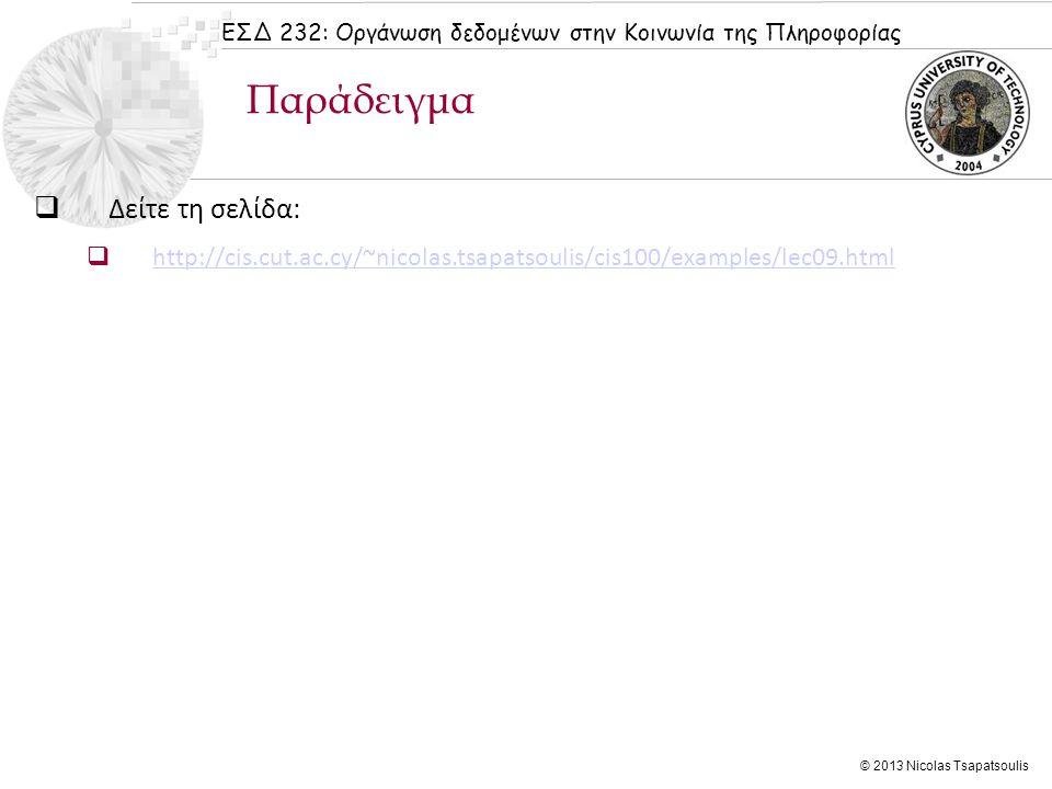 ΕΣΔ 232: Οργάνωση δεδομένων στην Κοινωνία της Πληροφορίας © 2013 Nicolas Tsapatsoulis  Τα στοιχεία της φόρμας περικλείονται σε ένα form element (γραμμές 10 και 16 στο παράδειγμα)  Οι βασικές πληροφορίες όσον αφορά τη δομή της φόρμας υπάρχουν στo opening tag (γραμμή 10 παράδειγμα)  action  Η τιμή στο action έχει το URL της ιστοσελίδας η οποία θα επεξεργαστεί τις πληροφορίες που έχουν υποβληθεί μέσω της φόρμας.