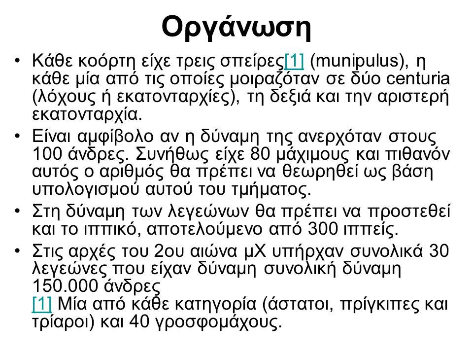 Οργάνωση Κάθε κοόρτη είχε τρεις σπείρες[1] (munipulus), η κάθε μία από τις οποίες μοιραζόταν σε δύο centuria (λόχους ή εκατονταρχίες), τη δεξιά και την αριστερή εκατονταρχία.[1] Είναι αμφίβολο αν η δύναμη της ανερχόταν στους 100 άνδρες.