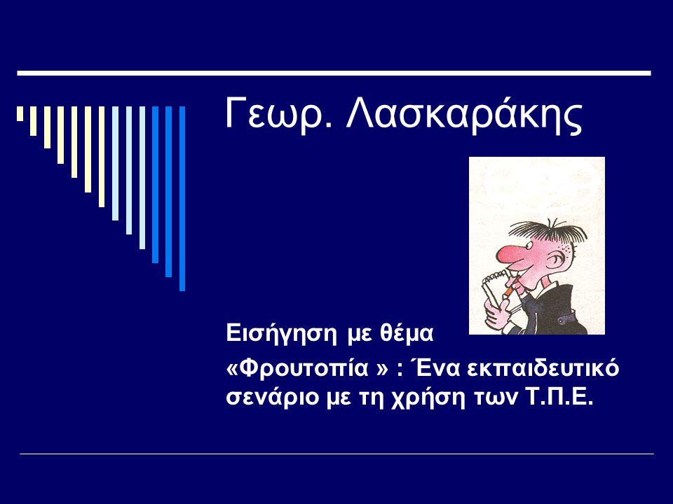 Γεωρ. Λασκαράκης Εισήγηση με θέμα «Φρουτοπία » : Ένα εκπαιδευτικό σενάριο με τη χρήση των Τ.Π.Ε.