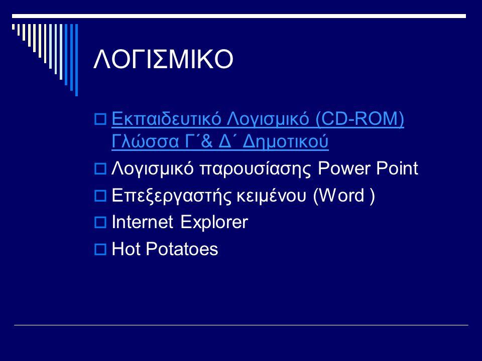 ΛΟΓΙΣΜΙΚΟ  Εκπαιδευτικό Λογισμικό (CD-ROM) Γλώσσα Γ΄& Δ΄ Δημοτικού Εκπαιδευτικό Λογισμικό (CD-ROM) Γλώσσα Γ΄& Δ΄ Δημοτικού  Λογισμικό παρουσίασης Po