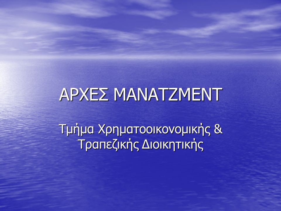 Ορισμός Μάνατζμεντ Μάνατζμεντ: σύνολο ενεργειών (ή λειτουργιών), όπως ο προγραμματισμός, η οργάνωση, η διεύθυνση-ηγεσία και ο έλεγχος, για την επίτευξη των στόχων μίας ομάδας (πχ.