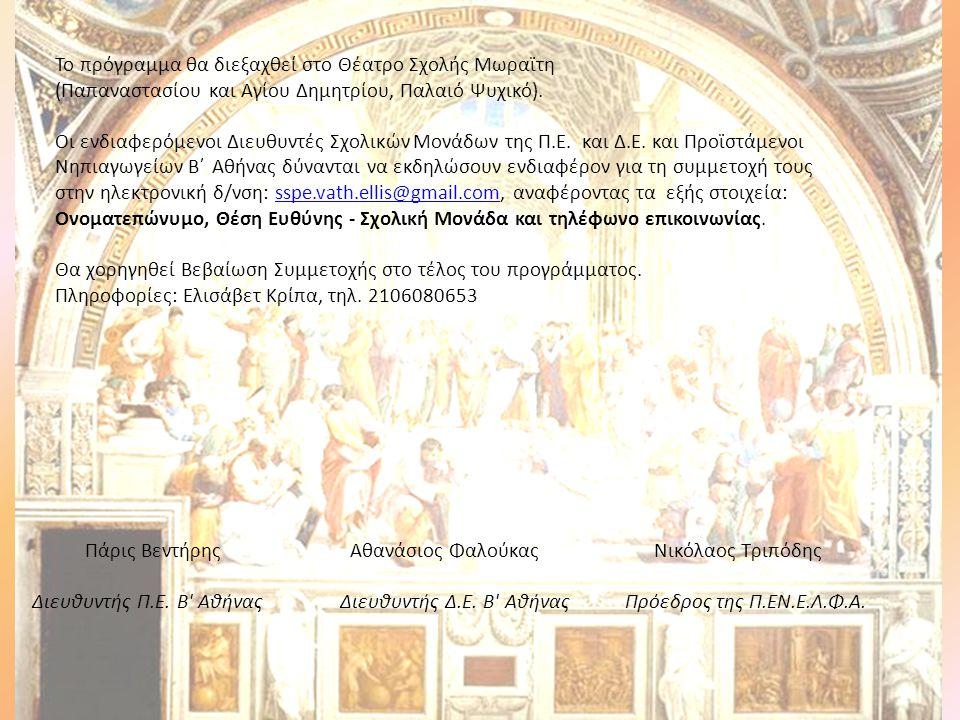 Το πρόγραμμα θα διεξαχθεί στο Θέατρο Σχολής Μωραϊτη (Παπαναστασίου και Αγίου Δημητρίου, Παλαιό Ψυχικό). Οι ενδιαφερόμενοι Διευθυντές Σχολικών Μονάδων