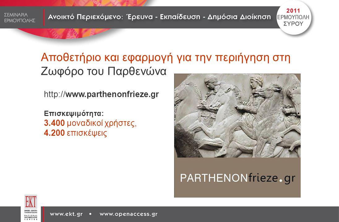 Αποθετήριο και εφαρμογή για την περιήγηση στη Ζωφόρο του Παρθενώνα http://www.parthenonfrieze.gr Επισκεψιμότητα: 3.400 μοναδικοί χρήστες, 4.200 επισκέ