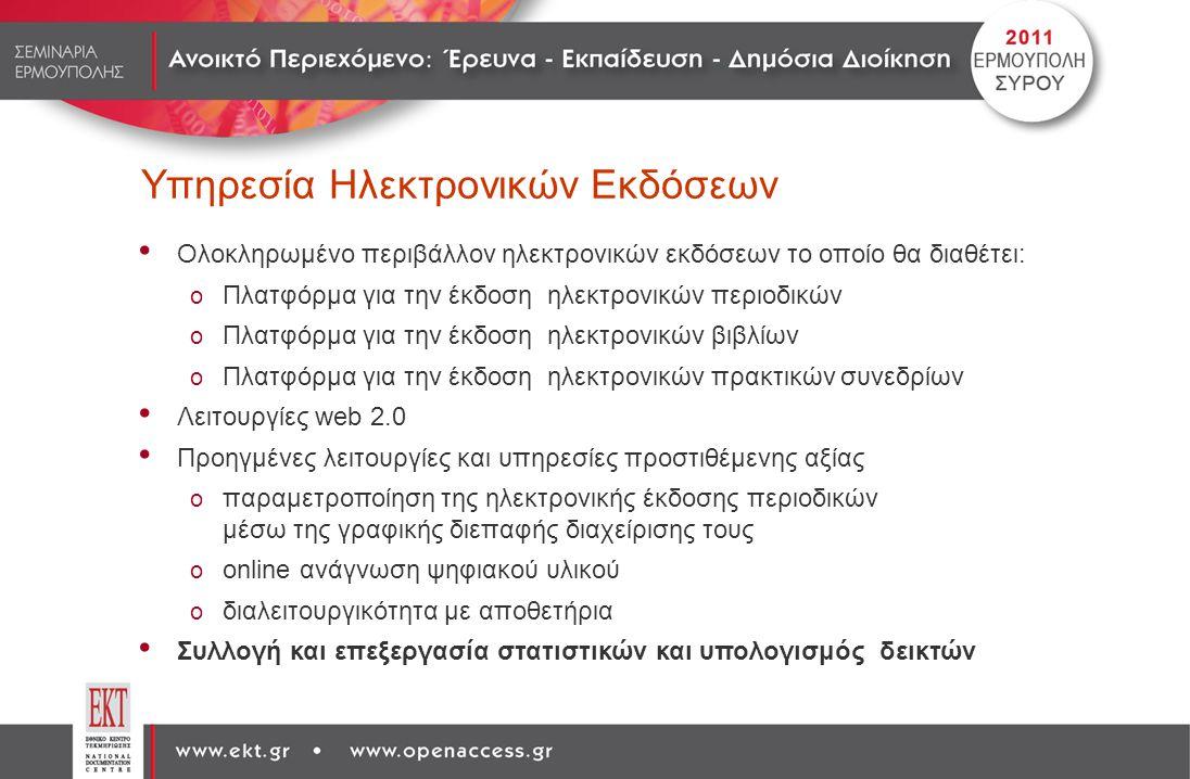 Υπηρεσία Ηλεκτρονικών Εκδόσεων Ολοκληρωμένο περιβάλλον ηλεκτρονικών εκδόσεων το οποίο θα διαθέτει: o Πλατφόρμα για την έκδοση ηλεκτρονικών περιοδικών