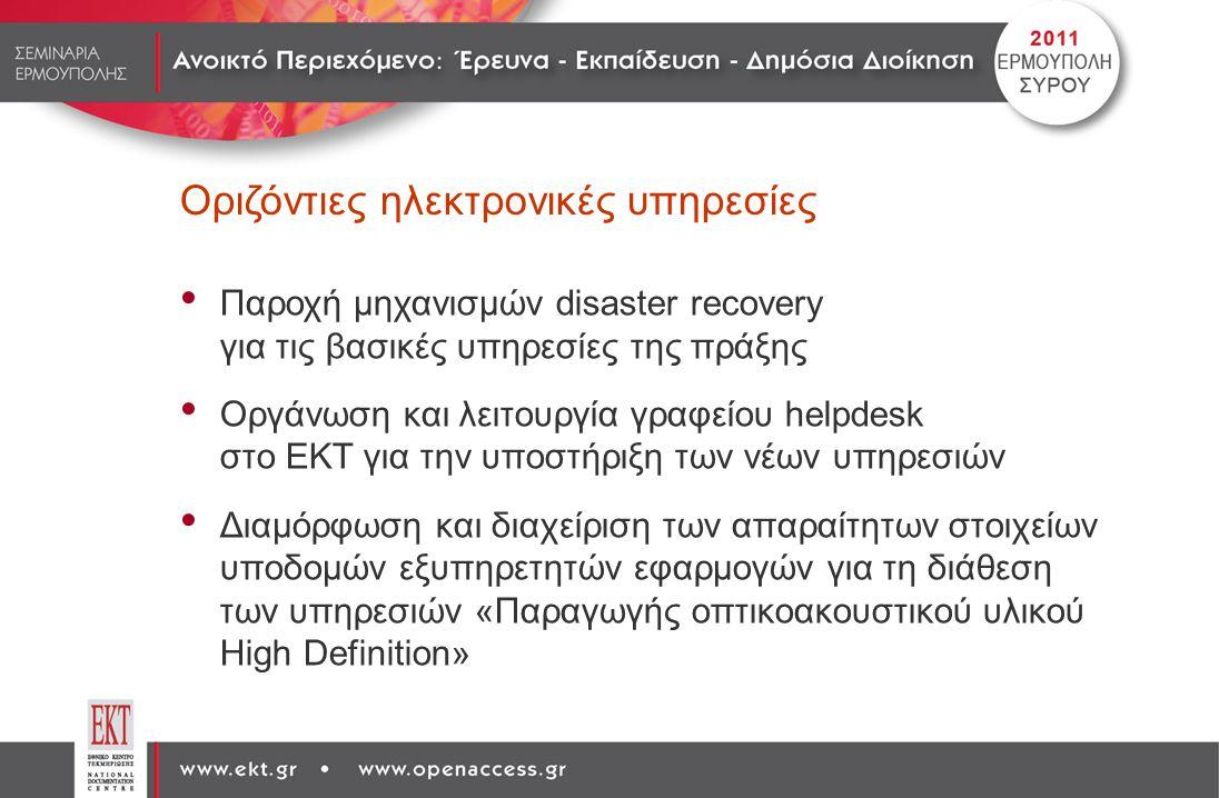 Οριζόντιες ηλεκτρονικές υπηρεσίες Παροχή μηχανισμών disaster recovery για τις βασικές υπηρεσίες της πράξης Οργάνωση και λειτουργία γραφείου helpdesk σ