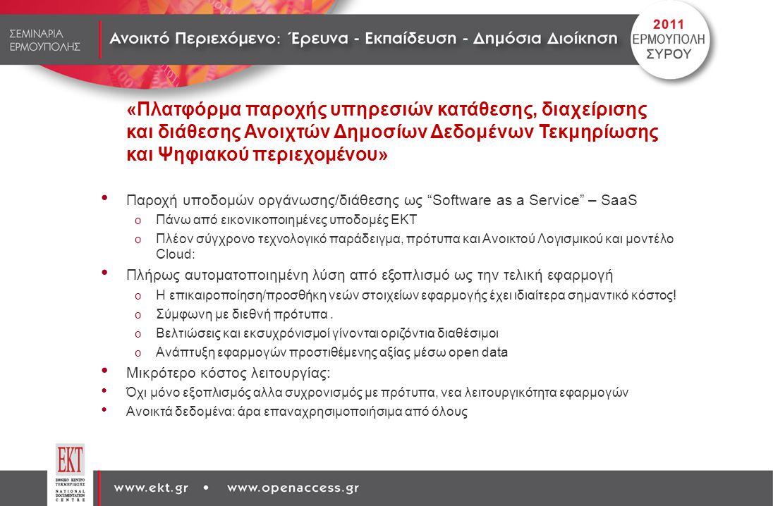 «Πλατφόρμα παροχής υπηρεσιών κατάθεσης, διαχείρισης και διάθεσης Ανοιχτών Δημοσίων Δεδομένων Τεκμηρίωσης και Ψηφιακού περιεχομένου» Παροχή υποδομών ορ