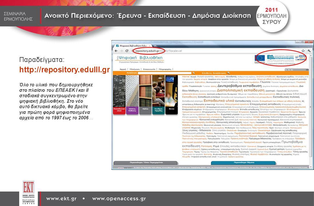 Παραδείγματα: http://repository.edulll.gr Όλο το υλικό που δημιουργήθηκε στο πλαίσιο του ΕΠΕΑΕΚ Ι και ΙΙ σταδιακά συγκεντρωμένο στην ψηφιακή βιβλιοθήκ