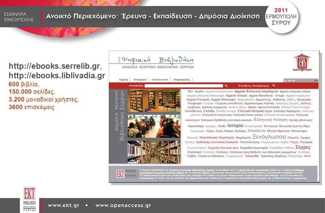 http://ebooks.serrelib.gr, http://ebooks.liblivadia.gr 600 βιβλία, 150.000 σελίδες. 3.200 μοναδικοί χρήστες, 3600 επισκέψεις