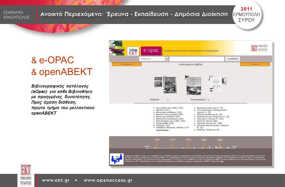 & e-OPAC & openABEKT Βιβλιογραφικός κατάλογος (eΟpac) για κάθε Βιβλιοθήκη με προηγμένες δυνατότητες. Προς άμεση διάθεση, πρώτο τμήμα του μελλοντικού o