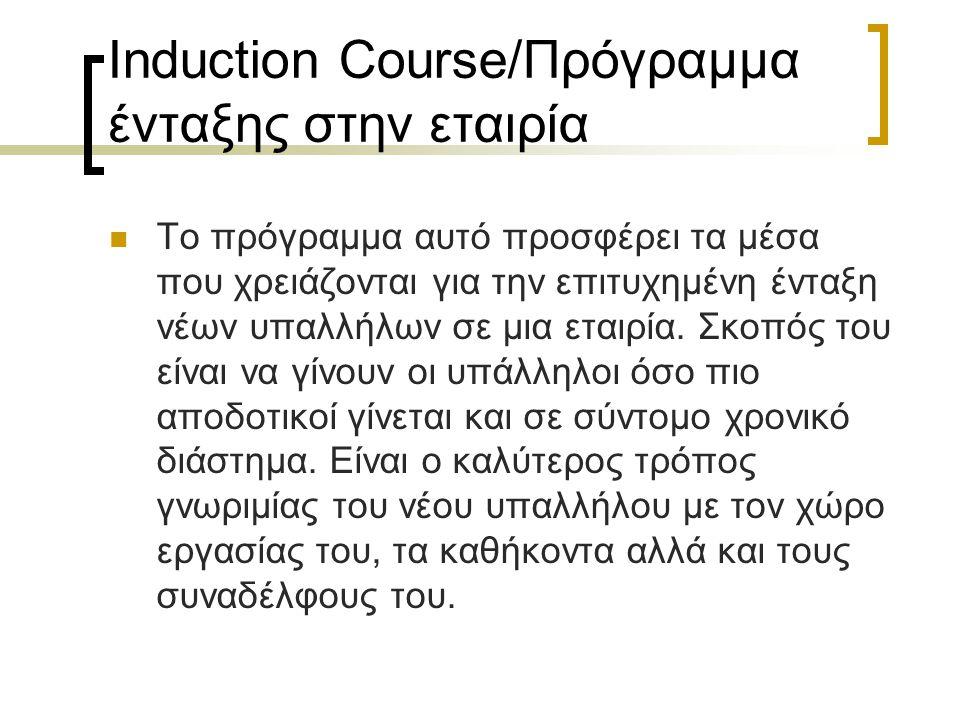 Induction Course/Πρόγραμμα ένταξης στην εταιρία Κάποια στοιχεία που περιλαμβάνει ένα πρόγραμμα ένταξης είναι: Πληροφορίες για την εταιρία: α) Περίγραμμα δομής της εταιρίας, την οργάνωση, τα προϊόντα και τις αγορές.