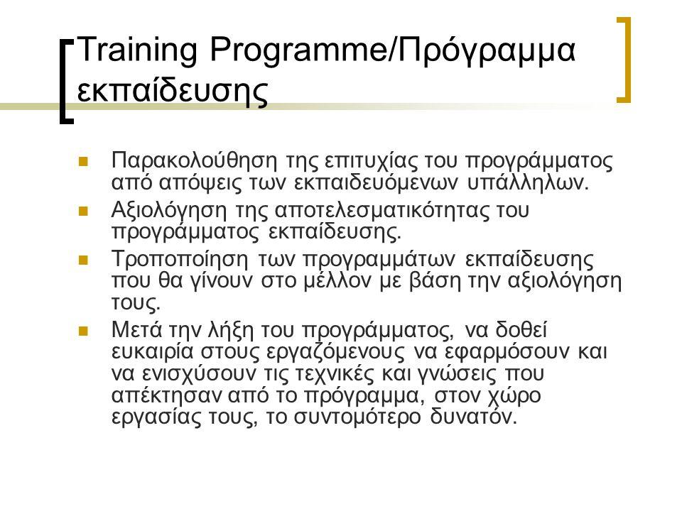 Training Programme/Πρόγραμμα εκπαίδευσης Παρακολούθηση της επιτυχίας του προγράμματος από απόψεις των εκπαιδευόμενων υπάλληλων.