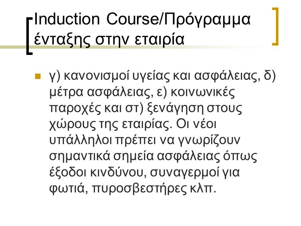 Induction Course/Πρόγραμμα ένταξης στην εταιρία γ) κανονισμοί υγείας και ασφάλειας, δ) μέτρα ασφάλειας, ε) κοινωνικές παροχές και στ) ξενάγηση στους χώρους της εταιρίας.