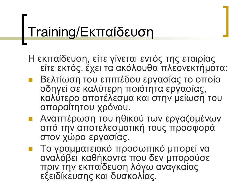 Training/Εκπαίδευση Η εκπαίδευση, είτε γίνεται εντός της εταιρίας είτε εκτός, έχει τα ακόλουθα πλεονεκτήματα: Βελτίωση του επιπέδου εργασίας το οποίο οδηγεί σε καλύτερη ποιότητα εργασίας, καλύτερο αποτέλεσμα και στην μείωση του απαραίτητου χρόνου.