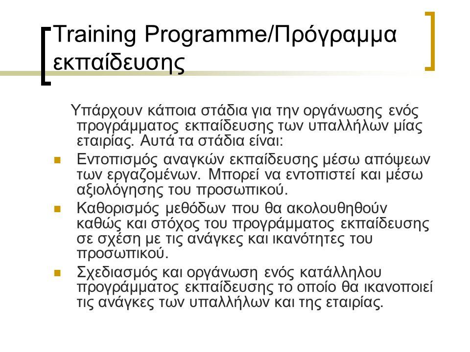 Training Programme/Πρόγραμμα εκπαίδευσης Υπάρχουν κάποια στάδια για την οργάνωσης ενός προγράμματος εκπαίδευσης των υπαλλήλων μίας εταιρίας.