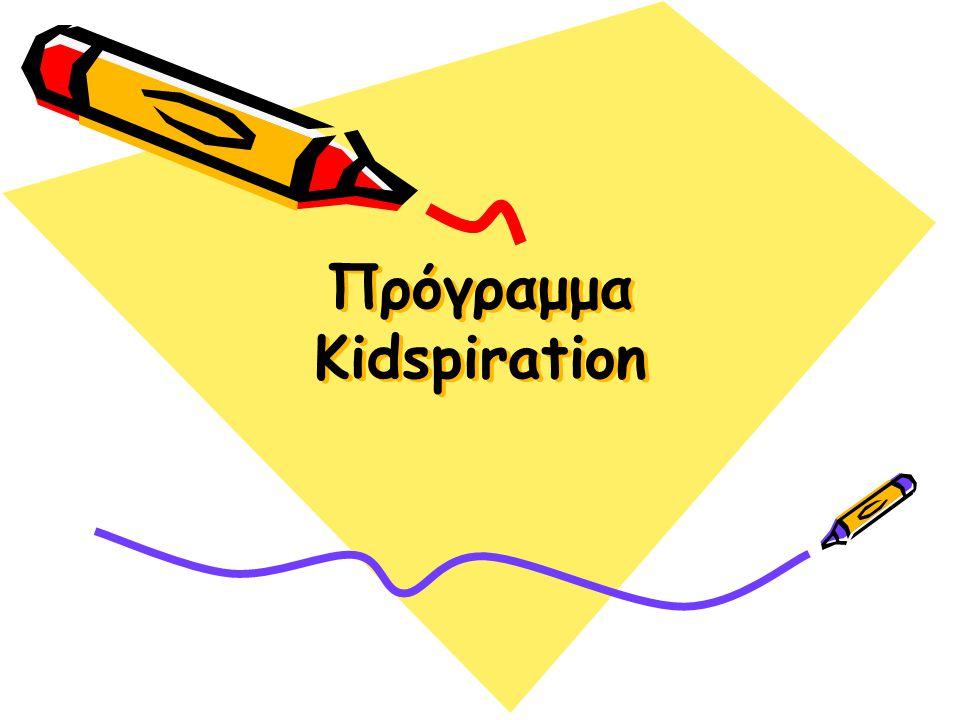 Πρόγραμμα Kidspiration