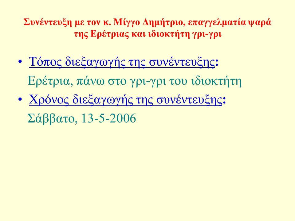 Συνέντευξη με τον κ. Μίγγο Δημήτριο, επαγγελματία ψαρά της Ερέτριας και ιδιοκτήτη γρι-γρι Τόπος διεξαγωγής της συνέντευξης: Ερέτρια, πάνω στο γρι-γρι