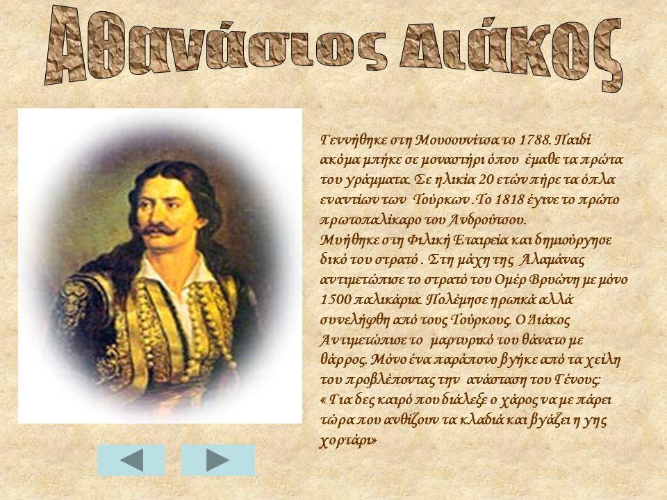 Γεννήθηκε το 1770 στη Μεσσηνία.Ονομάστηκε «γέρος του Μοριά» γιατί ήταν ο φόβος και ο τρόμος για τους Τούρκους της Πελοποννήσου.
