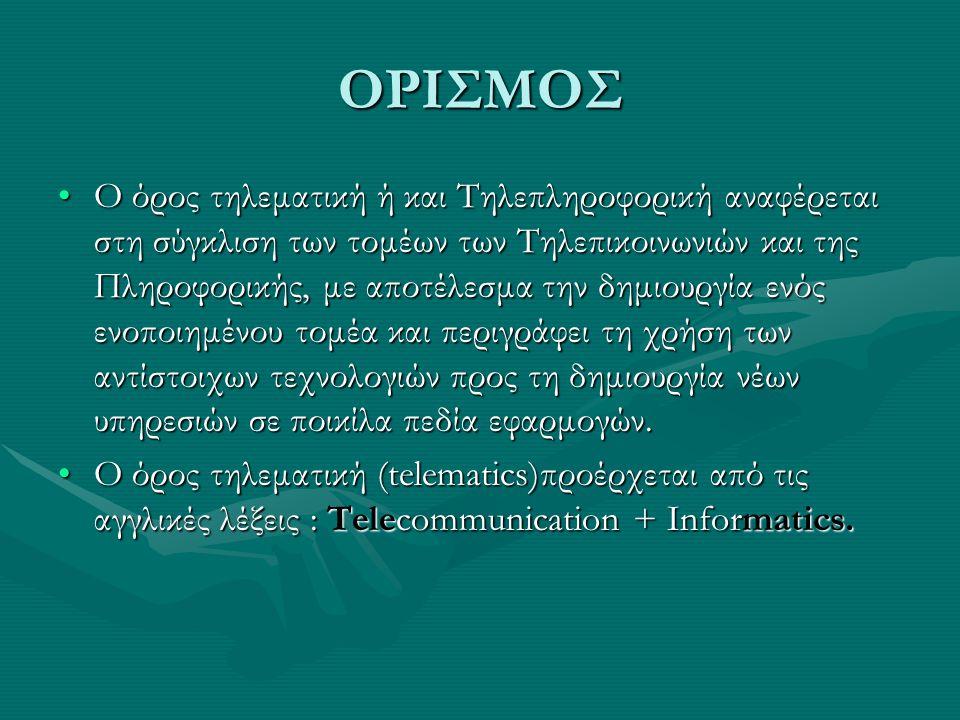 ΟΡΙΣΜΟΣ Ο όρος τηλεματική ή και Τηλεπληροφορική αναφέρεται στη σύγκλιση των τομέων των Τηλεπικοινωνιών και της Πληροφορικής, με αποτέλεσμα την δημιουρ