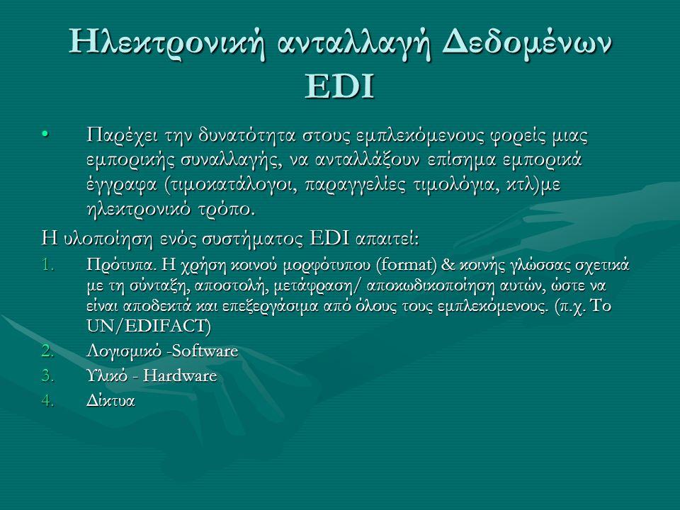 Ηλεκτρονική ανταλλαγή Δεδομένων EDI Παρέχει την δυνατότητα στους εμπλεκόμενους φορείς μιας εμπορικής συναλλαγής, να ανταλλάξουν επίσημα εμπορικά έγγρα