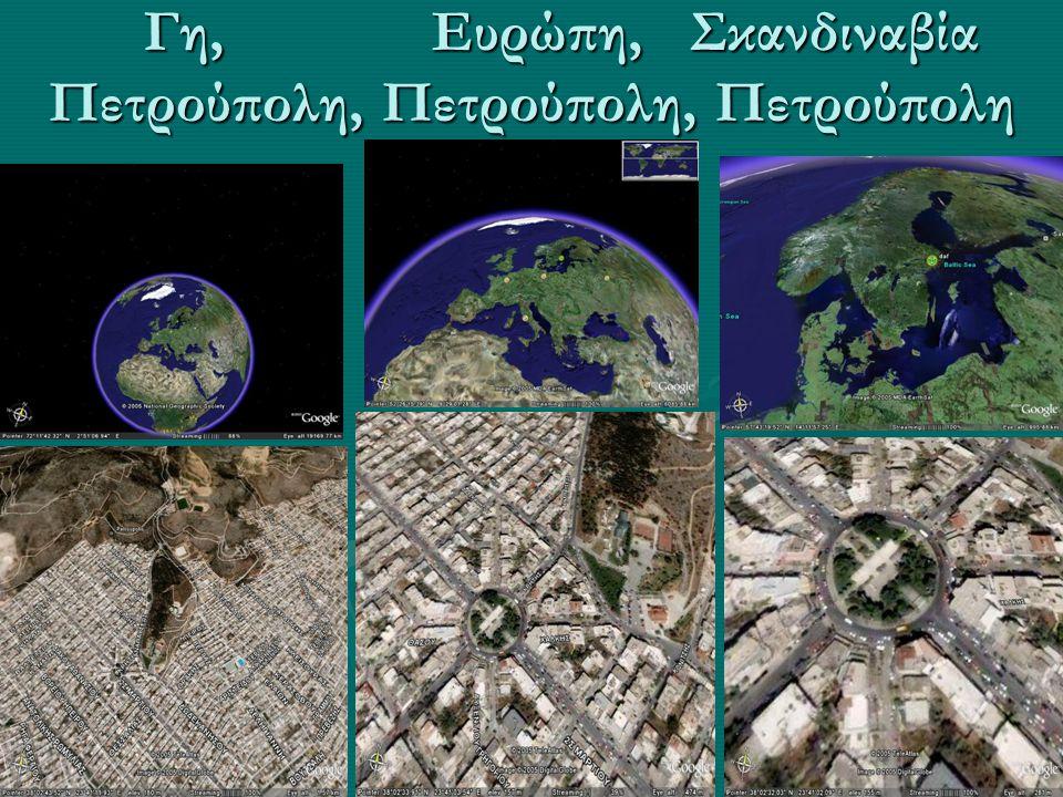 Γη, Ευρώπη, Σκανδιναβία Πετρούπολη, Πετρούπολη, Πετρούπολη Γη, Ευρώπη, Σκανδιναβία Πετρούπολη, Πετρούπολη, Πετρούπολη