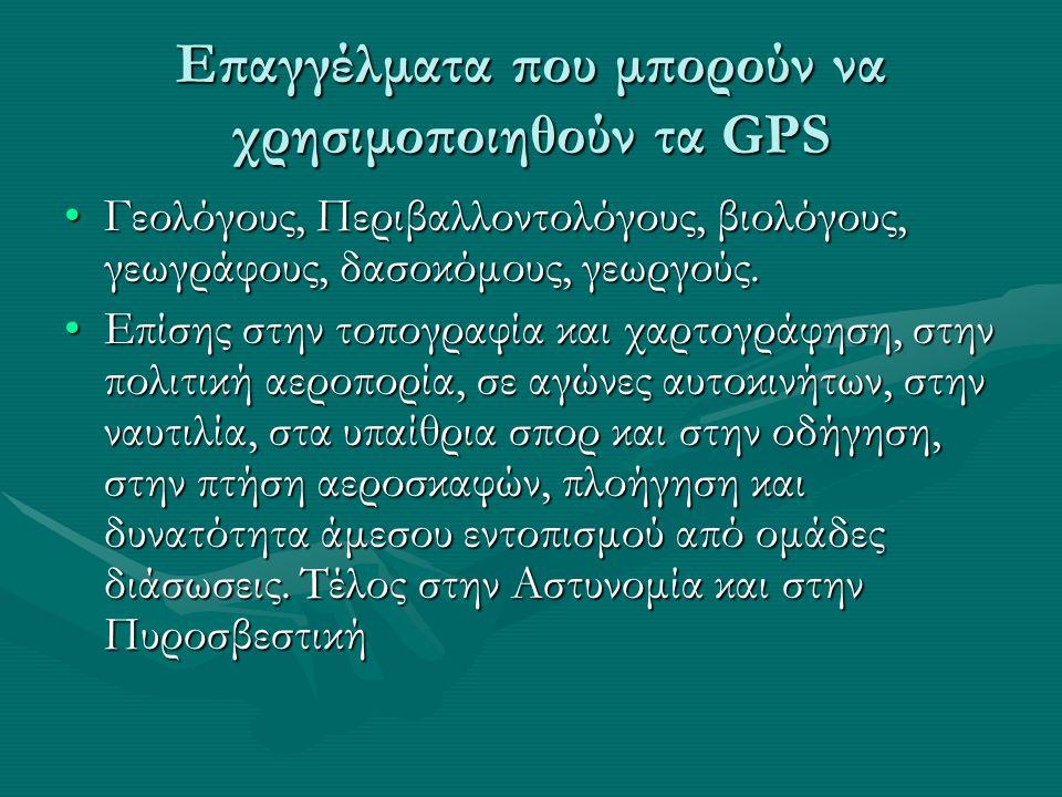 Επαγγέλματα που μπορούν να χρησιμοποιηθούν τα GPS Γεολόγους, Περιβαλλοντολόγους, βιολόγους, γεωγράφους, δασοκόμους, γεωργούς.Γεολόγους, Περιβαλλοντολό