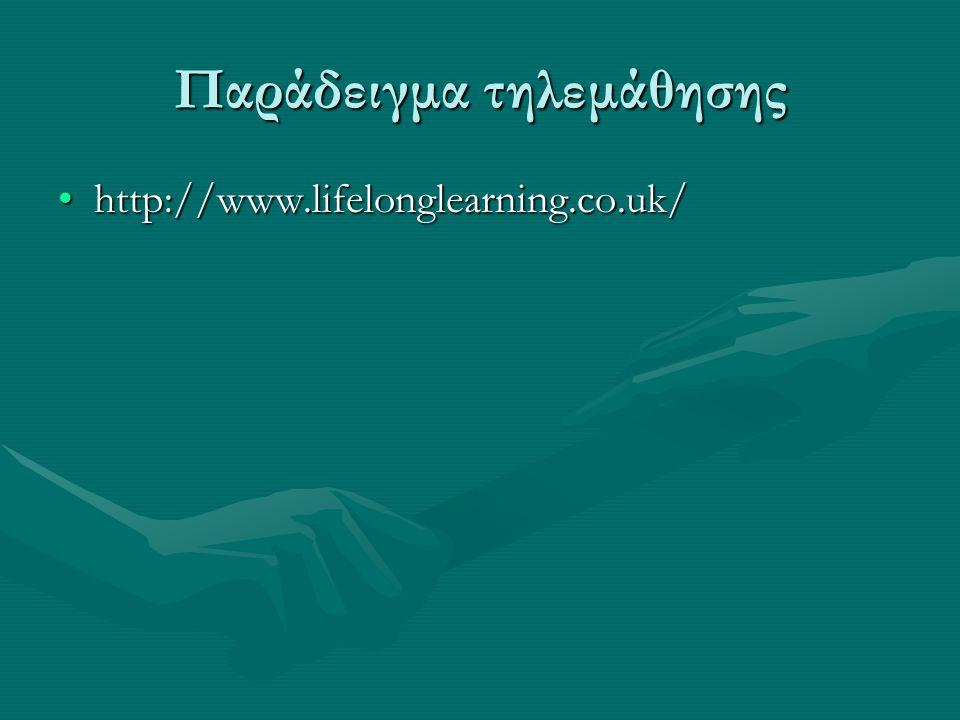 Παράδειγμα τηλεμάθησης http://www.lifelonglearning.co.uk/http://www.lifelonglearning.co.uk/
