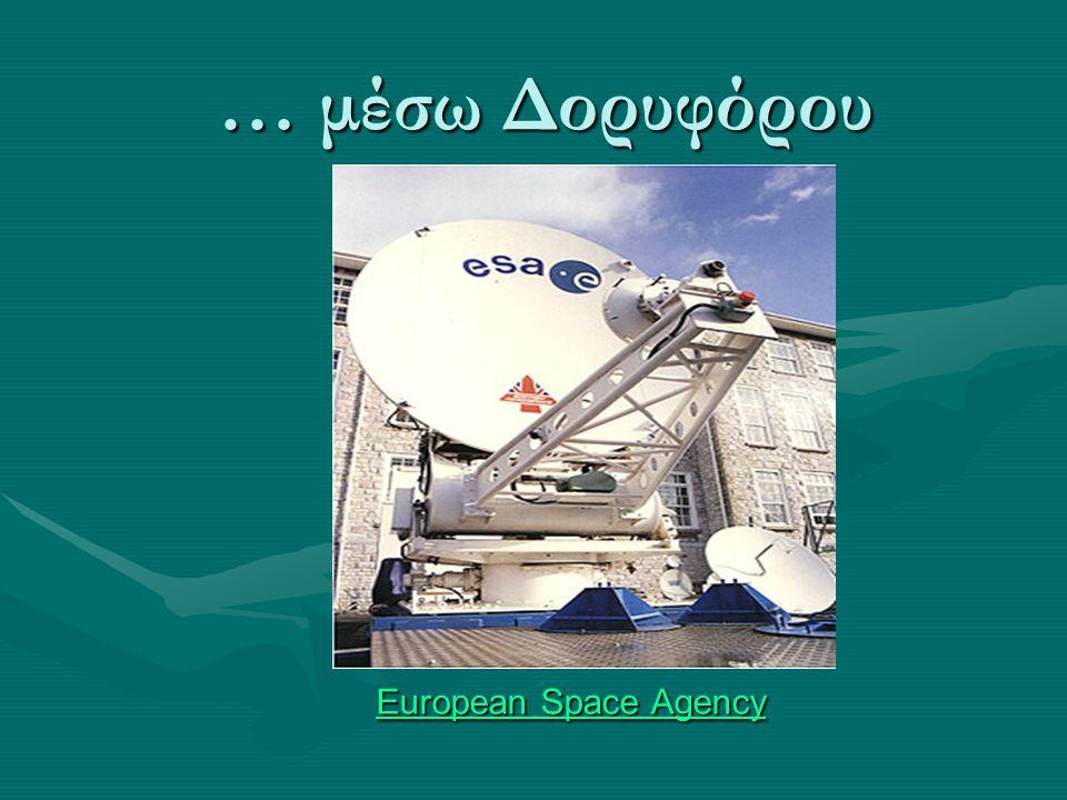 European Space Agency European Space Agency … μέσω Δορυφόρου