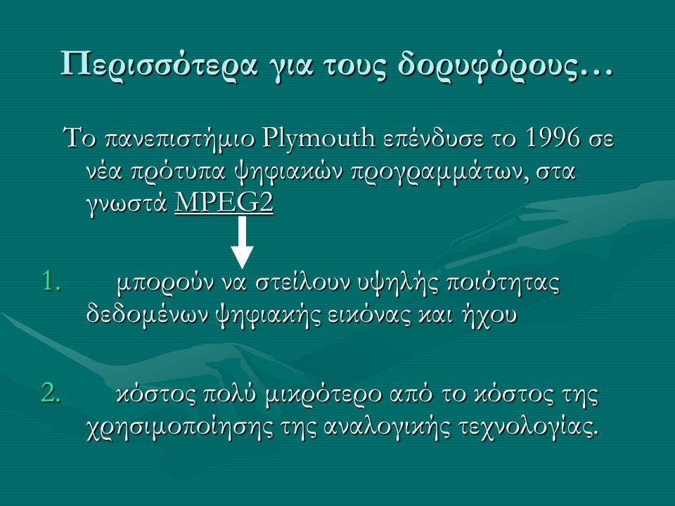 Περισσότερα για τους δορυφόρους… Το πανεπιστήμιο Plymouth επένδυσε το 1996 σε νέα πρότυπα ψηφιακών προγραμμάτων, στα γνωστά MPEG2 Το πανεπιστήμιο Plym