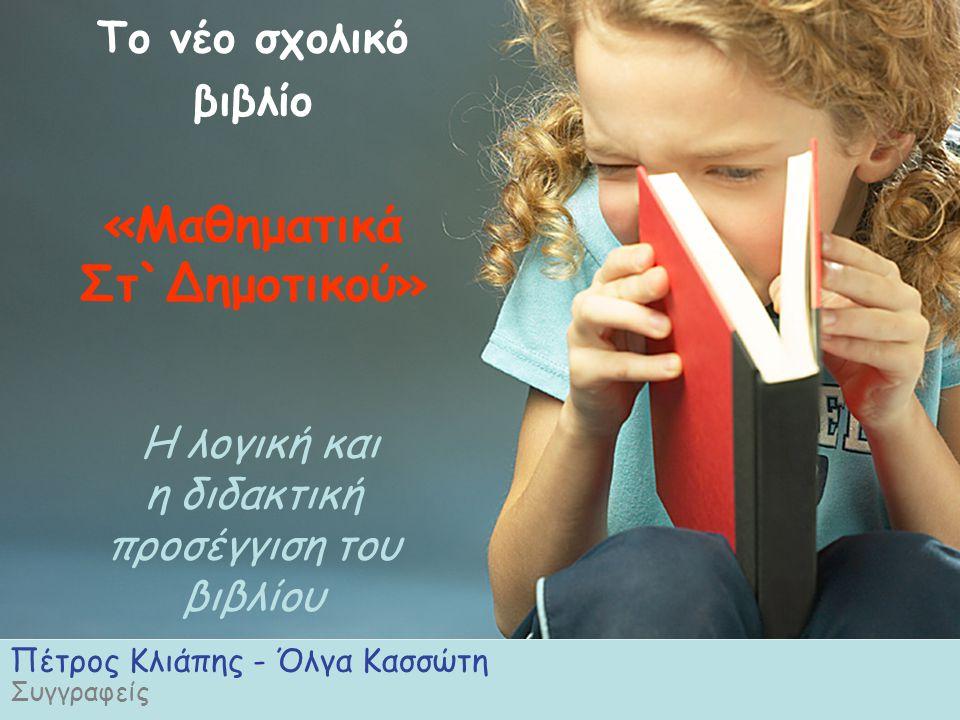 Το νέο σχολικό βιβλίο «Μαθηματικά Στ`Δημοτικού» Η λογική και η διδακτική προσέγγιση του βιβλίου Πέτρος Κλιάπης - Όλγα Κασσώτη Συγγραφείς