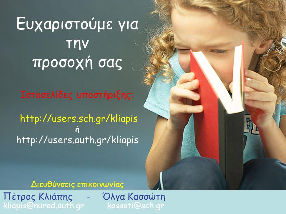 Ευχαριστούμε για την προσοχή σας Ιστοσελίδες υποστήριξης: http://users.sch.gr/kliapis ή http://users.auth.gr/kliapis Διευθύνσεις επικοινωνίας Πέτρος Κ