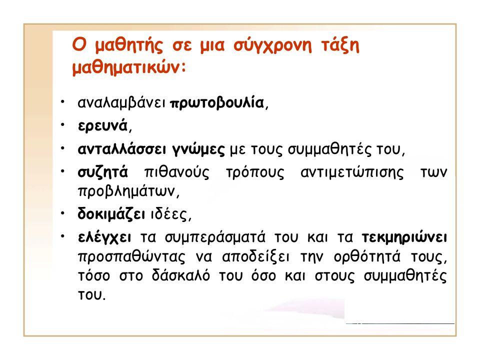 Ευχαριστούμε για την προσοχή σας Ιστοσελίδες υποστήριξης: http://users.sch.gr/kliapis ή http://users.auth.gr/kliapis Διευθύνσεις επικοινωνίας Πέτρος Κλιάπης - Όλγα Κασσώτη kliapis@nured.auth.gr kassoti@sch.gr