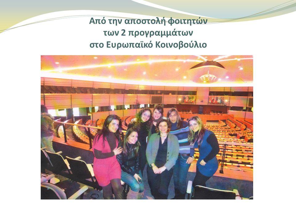 Από την αποστολή φοιτητών των 2 προγραμμάτων στο Ευρωπαϊκό Κοινοβούλιο
