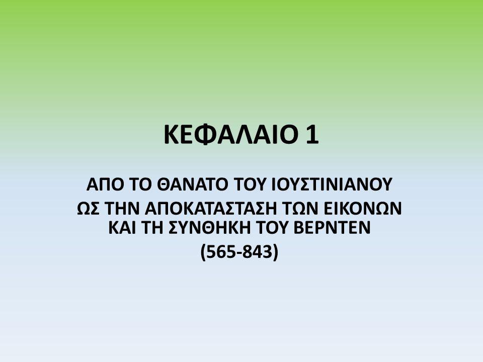 ΚΕΦΑΛΑΙΟ 1 ΑΠΟ ΤΟ ΘΑΝΑΤΟ ΤΟΥ ΙΟΥΣΤΙΝΙΑΝΟΥ ΩΣ ΤΗΝ ΑΠΟΚΑΤΑΣΤΑΣΗ ΤΩΝ ΕΙΚΟΝΩΝ ΚΑΙ ΤΗ ΣΥΝΘΗΚΗ ΤΟΥ ΒΕΡΝΤΕΝ (565-843)