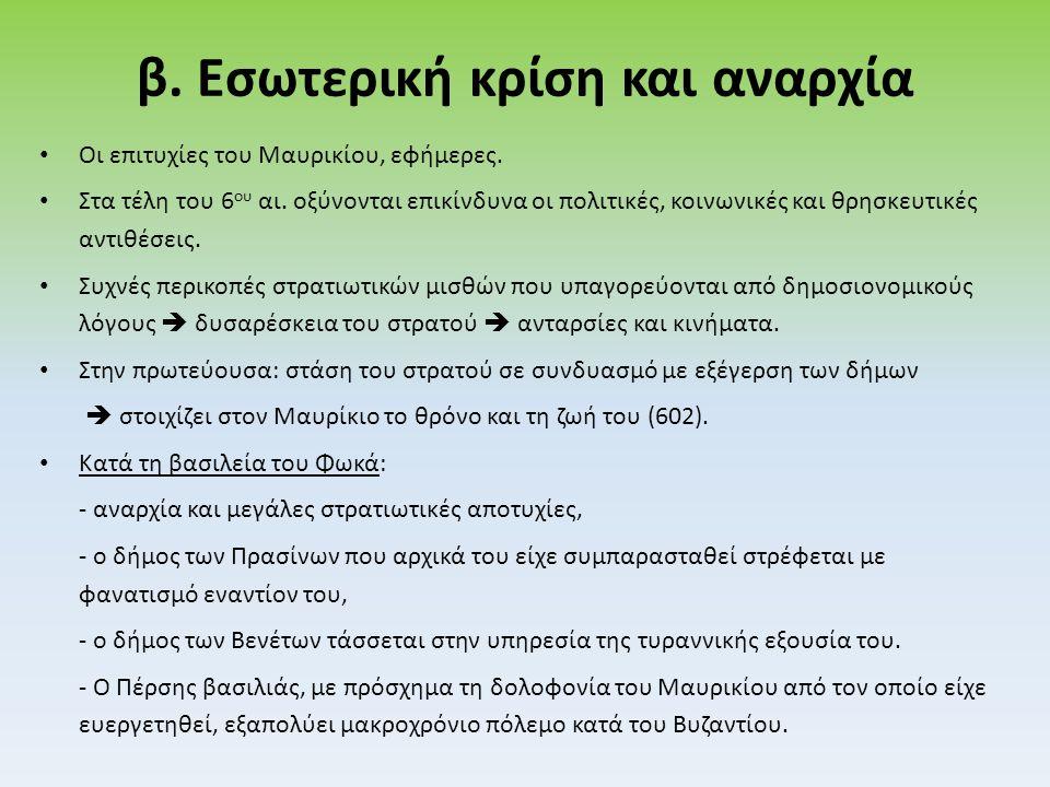 β.Εσωτερική κρίση και αναρχία Οι επιτυχίες του Μαυρικίου, εφήμερες.