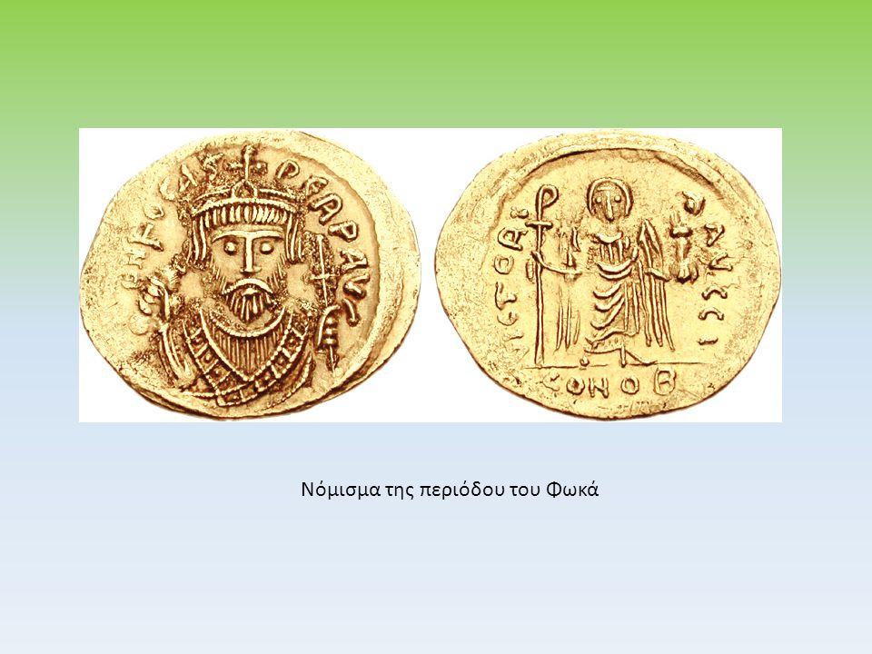 Νόμισμα της περιόδου του Φωκά