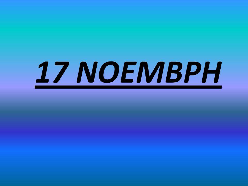 17 ΝΟΕΜΒΡΗ