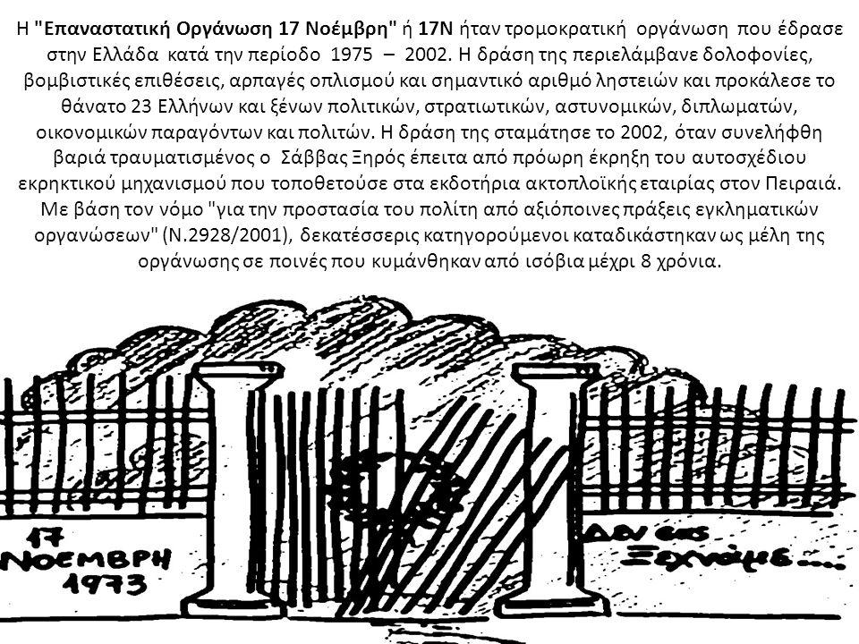 Η Επαναστατική Οργάνωση 17 Νοέμβρη ή 17Ν ήταν τρομοκρατική οργάνωση που έδρασε στην Ελλάδα κατά την περίοδο 1975 – 2002.