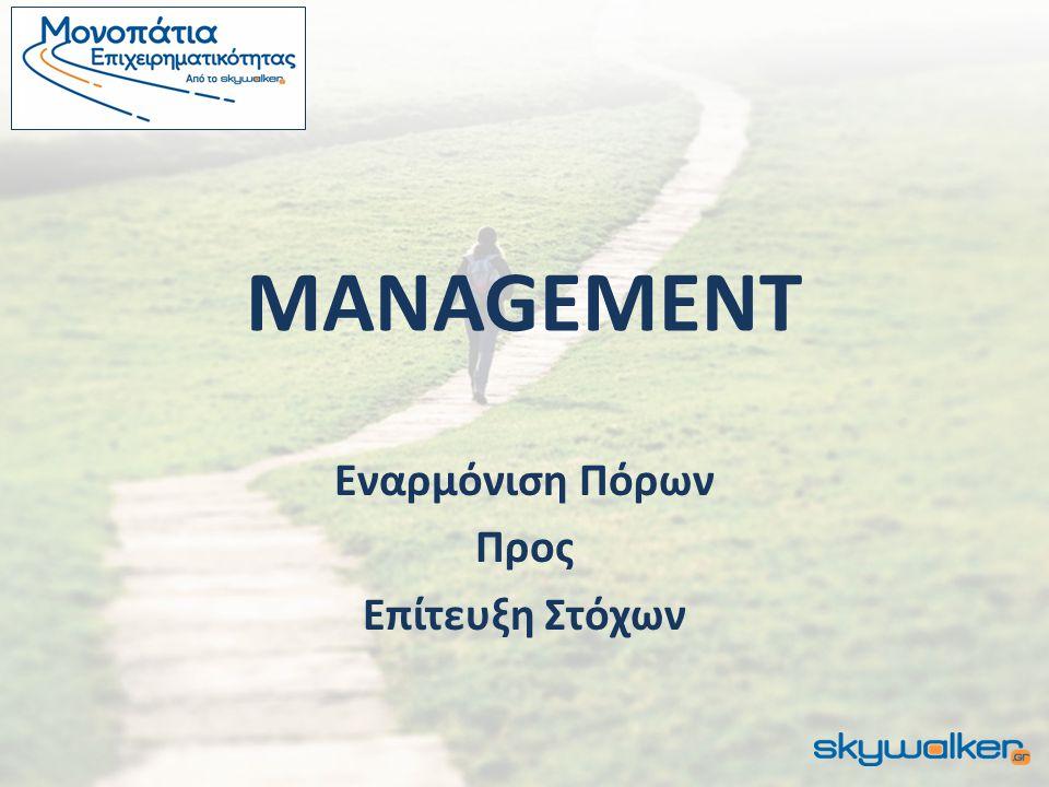 MANAGEMENT Εναρμόνιση Πόρων Προς Επίτευξη Στόχων
