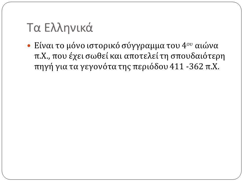 Τα Ελληνικά Είναι το μόνο ιστορικό σύγγραμμα του 4 ου αιώνα π.