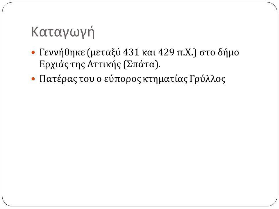 Καταγωγή Γεννήθηκε ( μεταξύ 431 και 429 π.Χ.) στο δήμο Ερχιάς της Αττικής ( Σπάτα ).