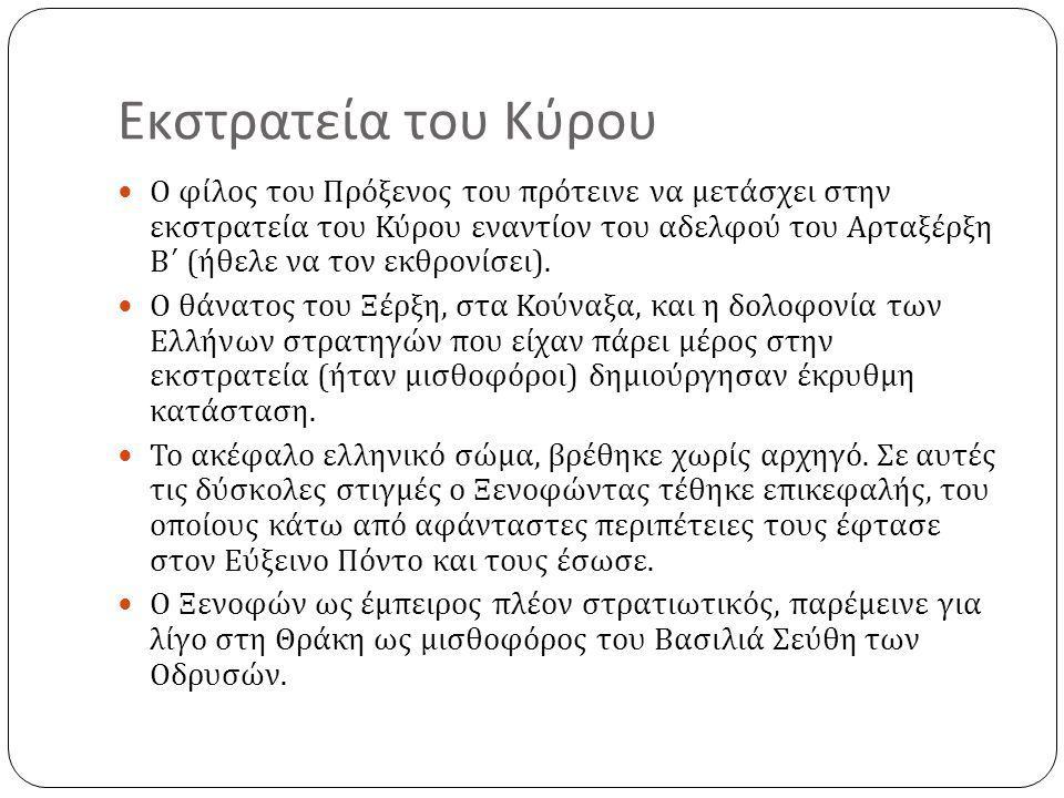 Εκστρατεία του Κύρου Ο φίλος του Πρόξενος του πρότεινε να μετάσχει στην εκστρατεία του Κύρου εναντίον του αδελφού του Αρταξέρξη Β΄ ( ήθελε να τον εκθρονίσει ).