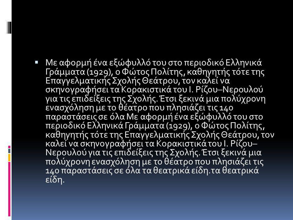  Με αφορμή ένα εξώφυλλό του στο περιοδικό Ελληνικά Γράμματα (1929), ο Φώτος Πολίτης, καθηγητής τότε της Επαγγελματικής Σχολής Θεάτρου, τον καλεί να σκηνογραφήσει τα Κορακιστικά του Ι.