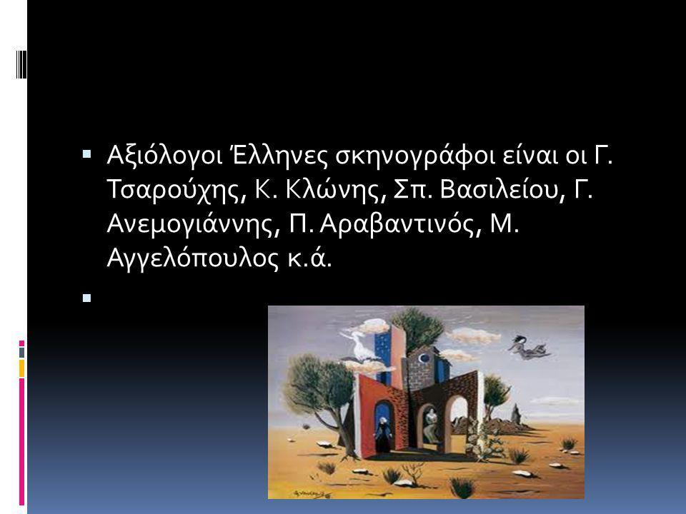  Αξιόλογοι Έλληνες σκηνογράφοι είναι οι Γ. Τσαρούχης, Κ.