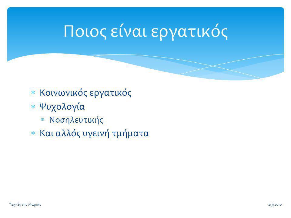  Κοινωνικός εργατικός  Ψυχολογία  Νοσηλευτικής  Και αλλός υγεινή τμήματα 2/3/2010Τεχνές της Μαρίας Ποιος είναι εργατικός