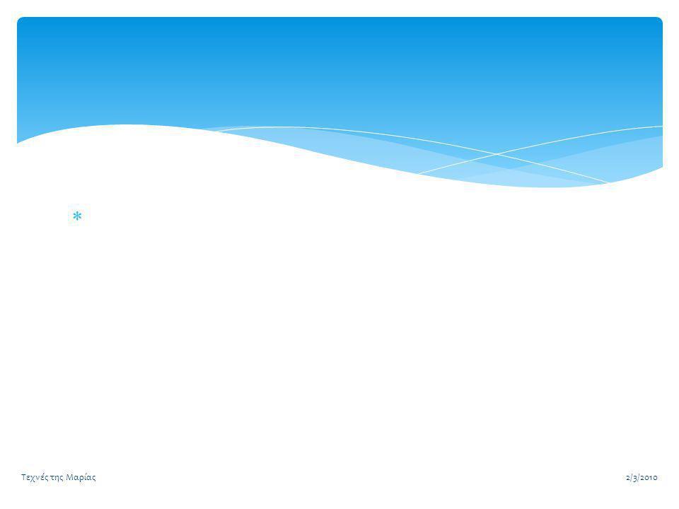 2/3/2010Τεχνές της Μαρίας Έμβληματα του Γιατροί του κόσμος ΓΙΑΤΡΟΙ ΤΟΥ ΚΟΣΜΟΥ