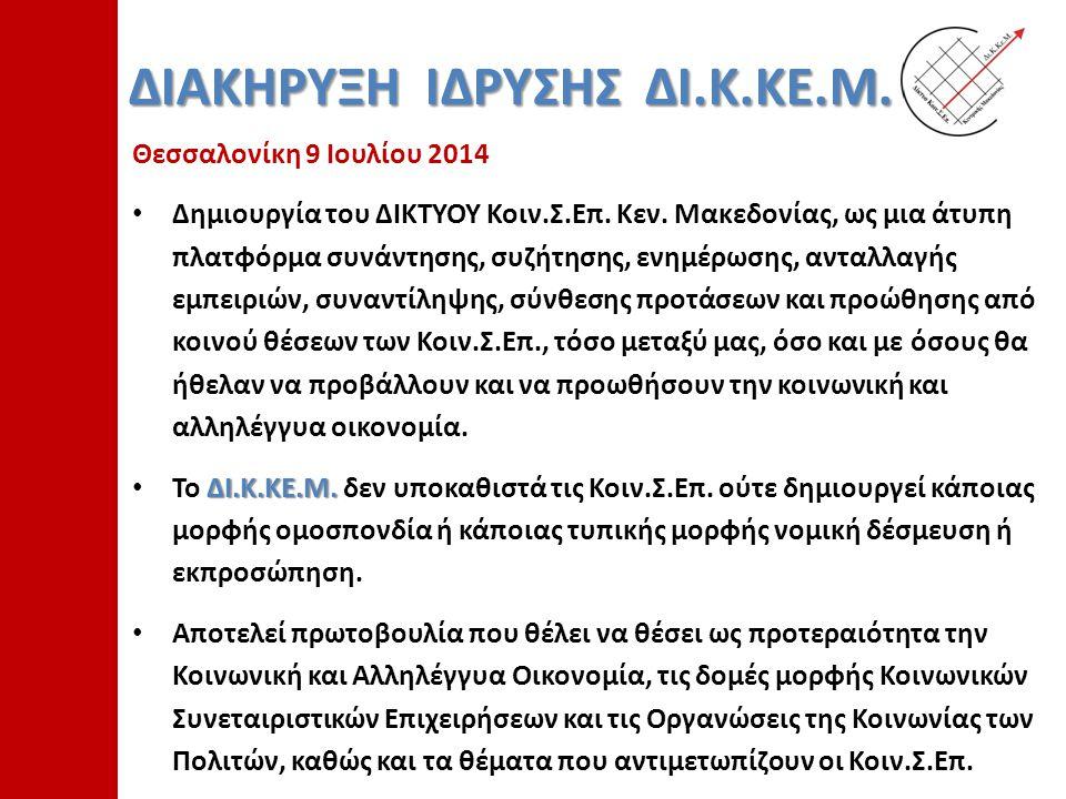 ΔΙΑΚΗΡΥΞΗ ΙΔΡΥΣΗΣ ΔΙ.Κ.ΚΕ.Μ. Θεσσαλονίκη 9 Ιουλίου 2014 Δημιουργία του ΔΙΚΤΥΟΥ Κοιν.Σ.Επ.