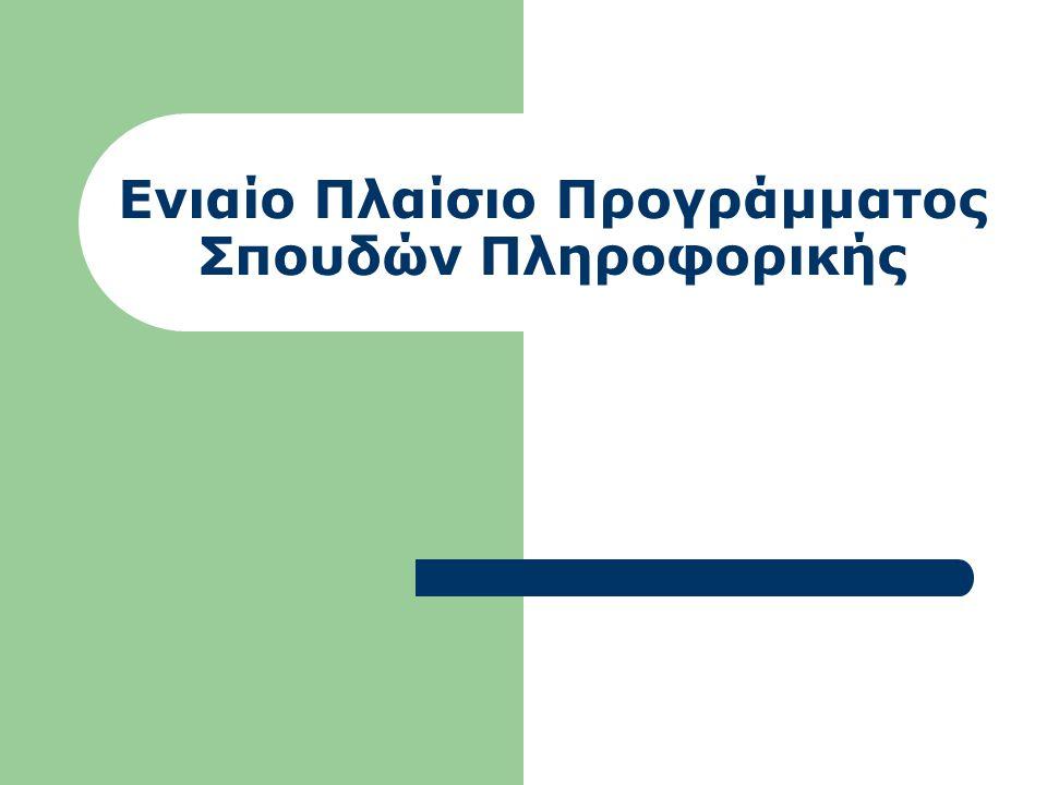 Ενιαίο Πλαίσιο Προγράμματος Σπουδών Πληροφορικής
