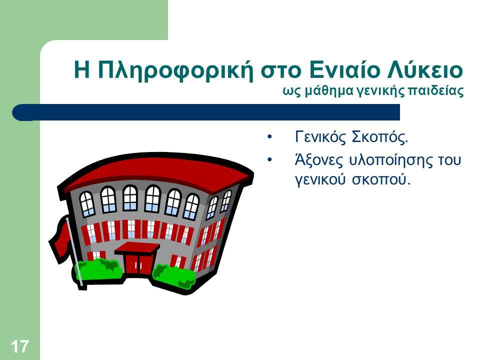 17 Η Πληροφορική στο Ενιαίο Λύκειο ως μάθημα γενικής παιδείας Γενικός Σκοπός.
